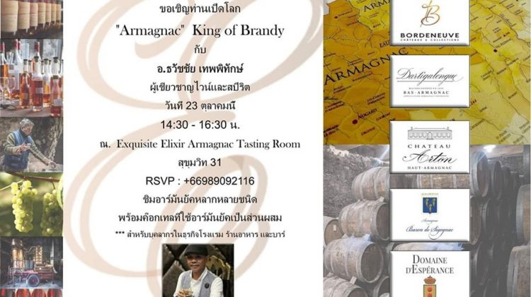 Armagnac Master Class for Professionals.